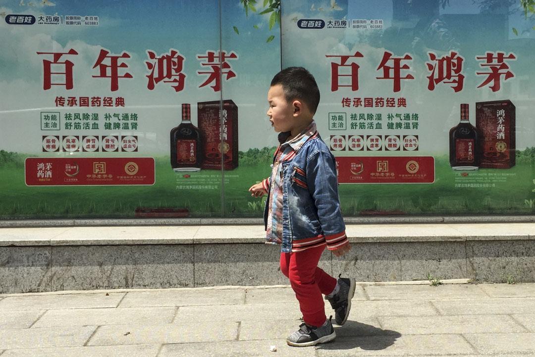 成立於2002年的鴻茅國藥股份有限公司,是涼城縣最大的企業之一。據該縣2018年工作報告稱,鴻茅藥酒零售規模已經超過75億元,上繳税收達3.5億元,是當地頭號利税大戶。