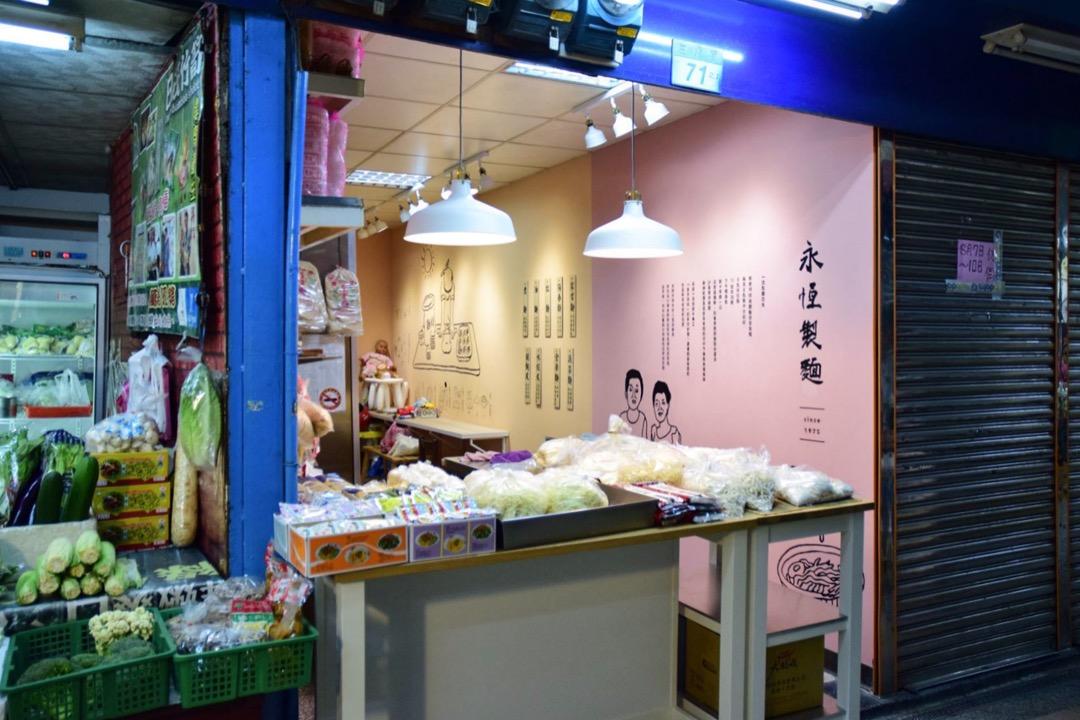 東三水街菜市場翻新,其實跟近年香港領展街市硬件翻新,分別不大。然而細心看下去,硬體以外,我們發現當中有許多圍繞店舖特色的設計巧思,像「永恆製麵」的檔子中,設計利用牆身展示了店子的故事、製麵的工序等。這些小細節,著實為整個菜市場的趣味和質感。