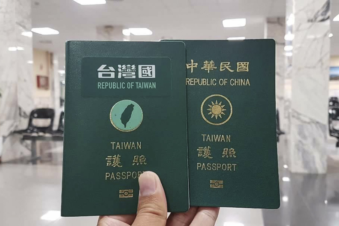 「台灣國護照」是台灣部分獨派人士製作了「台灣國護照」的貼紙,貼在現行中華民國護照的表面。