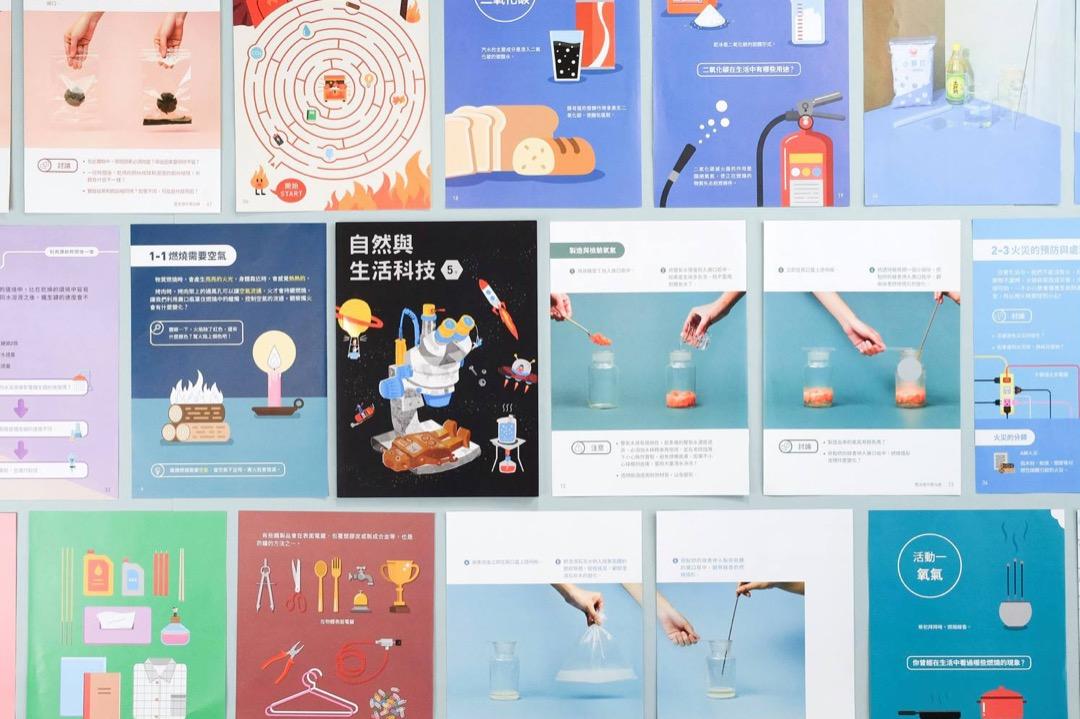 設計師王艾莉設計的自然科教科書。