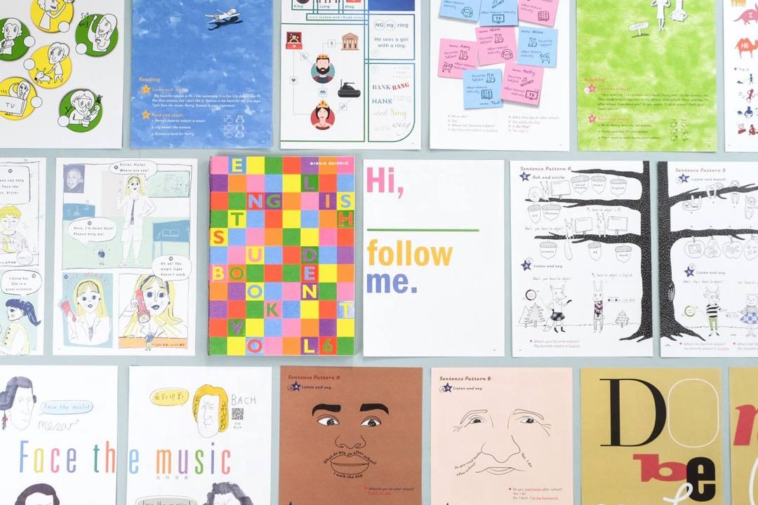 設計師陳永基設計的英語科教科書。