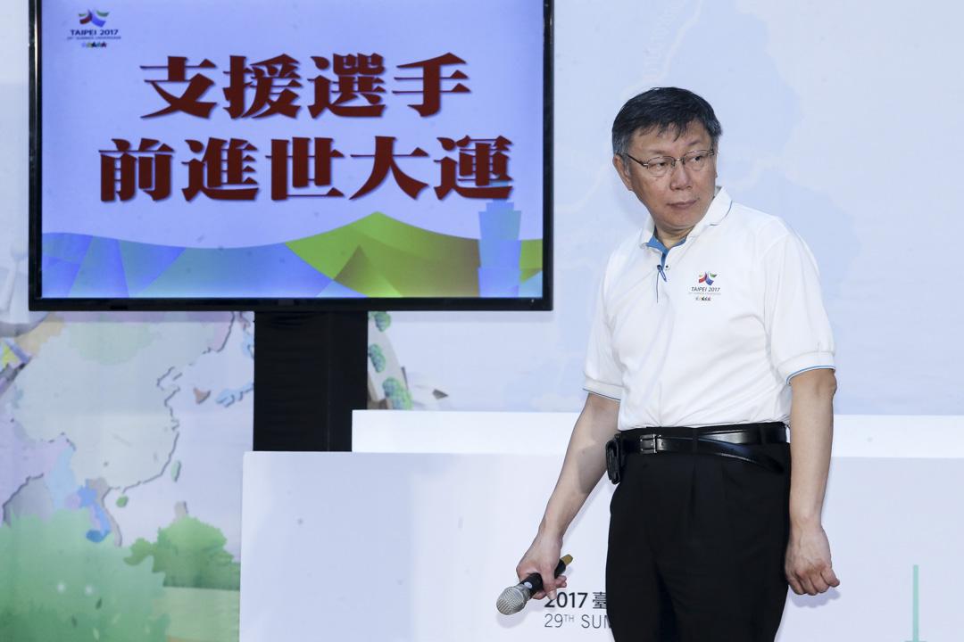 2017年7月9日,第29屆世界大學生運動會前瞻,台北市長柯文哲寄語「平安順利」。