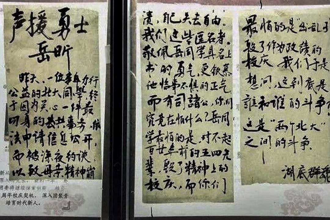 2018年4月23日,北京大學校園出現聲援岳昕的大字報。