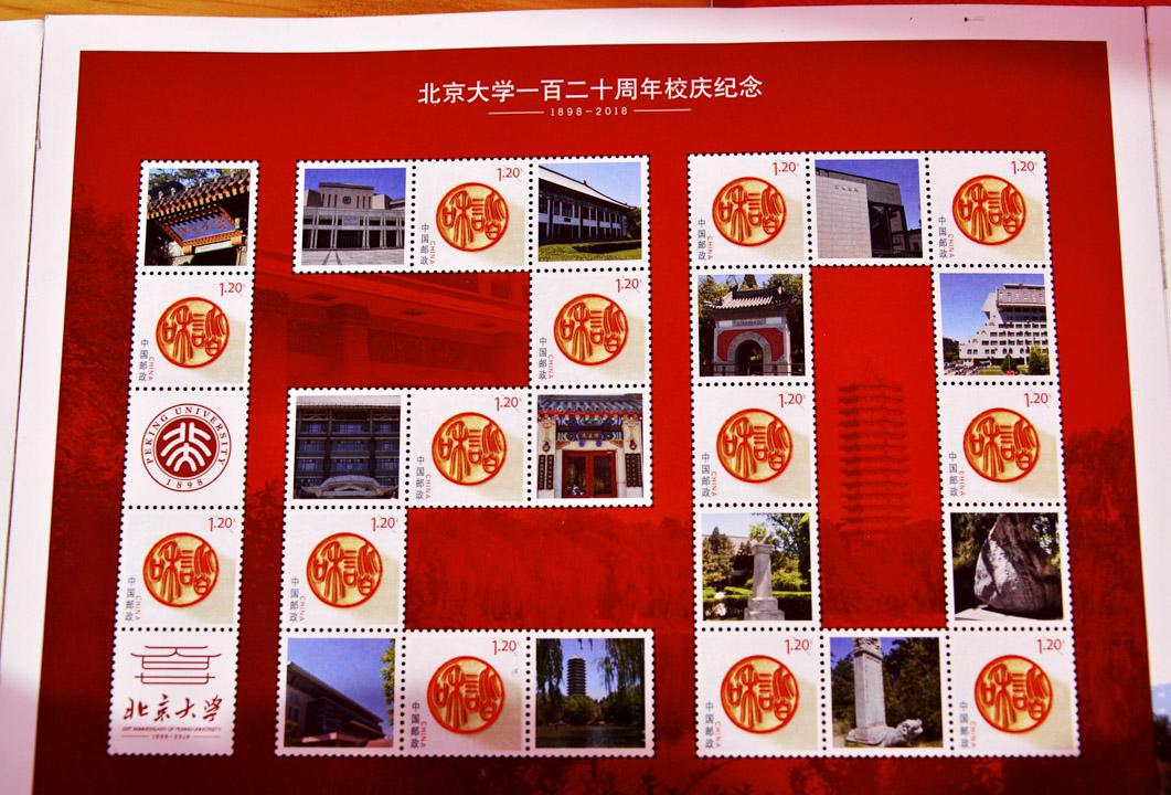 中國郵政於5月4日,發行《北京大學建校120周年》紀念套裝、郵折和明信片。 攝:Imagine China