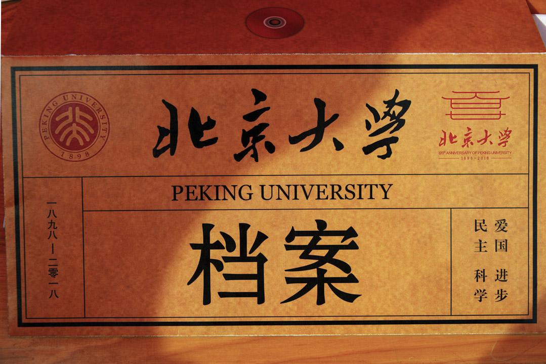 這個女生臨別前給同學寫了明信片:「對不起,我們只是一群愛談政治說空話的人;今天竟要以如此的告別,活生生地面對這個制度的不公。」 圖為《北京大學建校120周年》紀念明信片。 攝:Imagine China