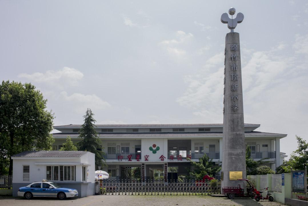 2018年,綿竹富新第二小學。
