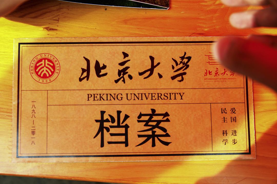 中國郵政於5月4日,發行《北京大學建校120周年》紀念套裝、郵折和明信片。