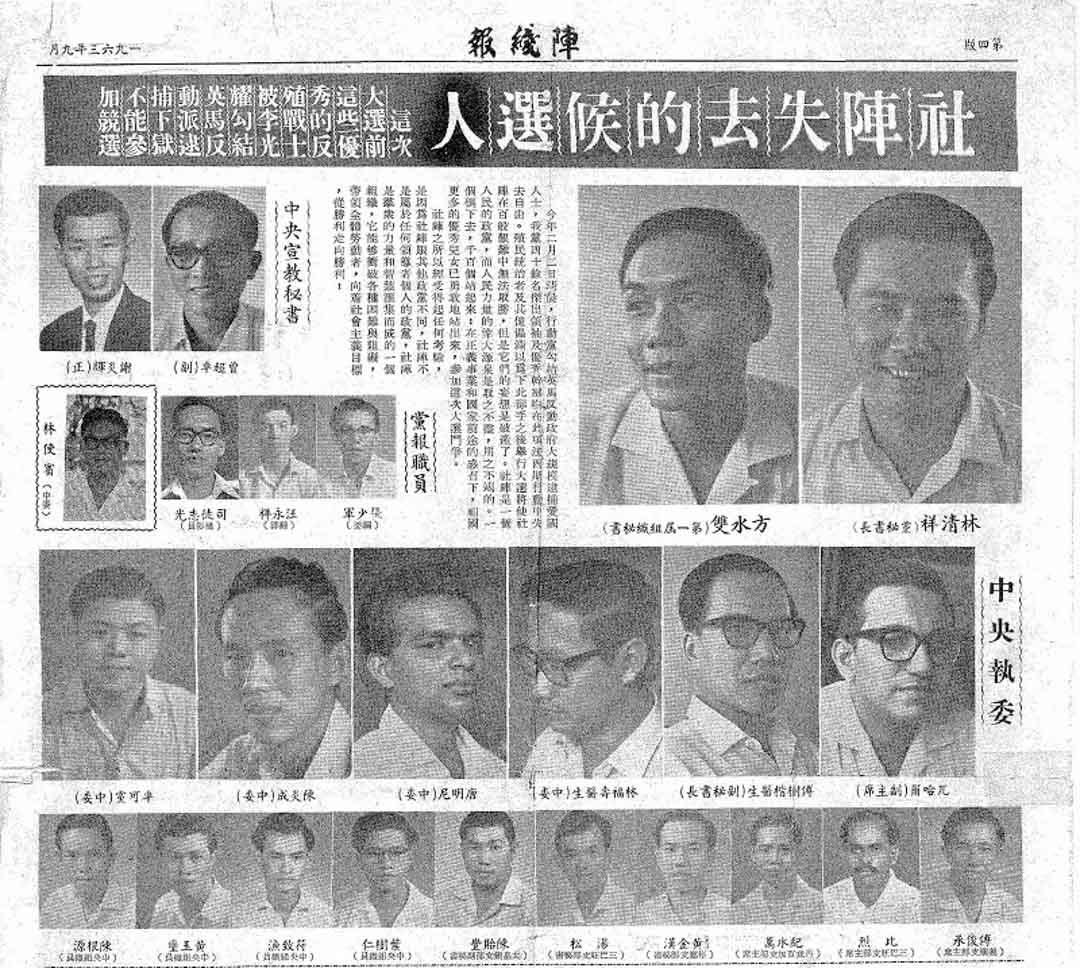 1963年的「冷藏行動」報章報導。