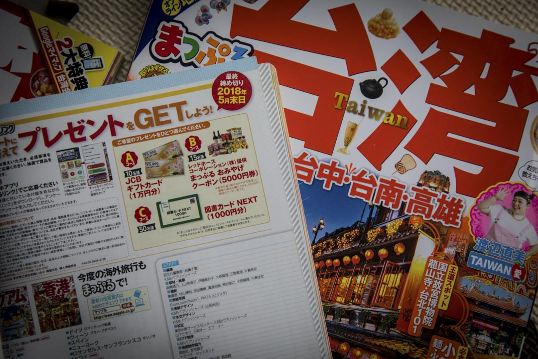 大原扁理會幫日本旅遊雜誌收集台灣方面的信息,寫寫旅行方面的文章掙錢。