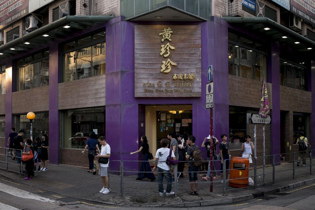 「黃珍珍」是九龍城最出名的泰國餐廳的名字,從太子道西進入九龍城,最明亮的大招牌,就是黃紫色調的「黃珍珍」。