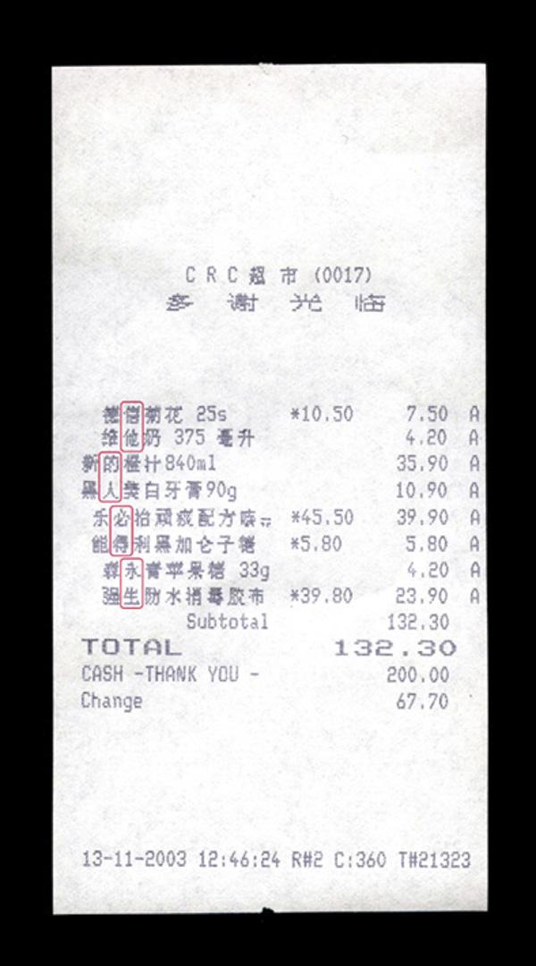 《$132.30的神蹟》 我在超市買了八件貨品,若果你從購物單上把每件貨品名稱的第二個字讀下來,你會得到:信祂的人必得永生。(2003年11月13日沙田河畔CRC超市)