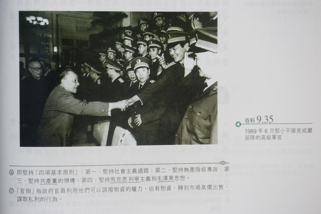 教科書內有關六四事件的圖片,反映編輯的立場。