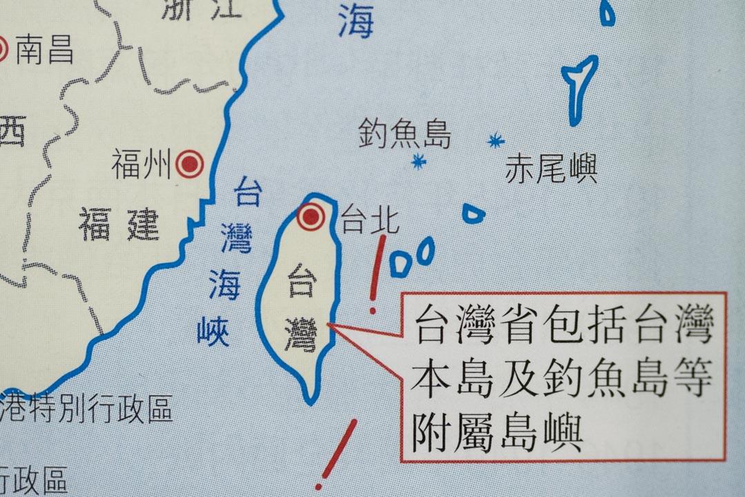 2013年第二版的《新簡明中國史3下》,則在台灣附近加插「台灣省包括台灣本島及釣魚島等附屬島嶼」的字句。