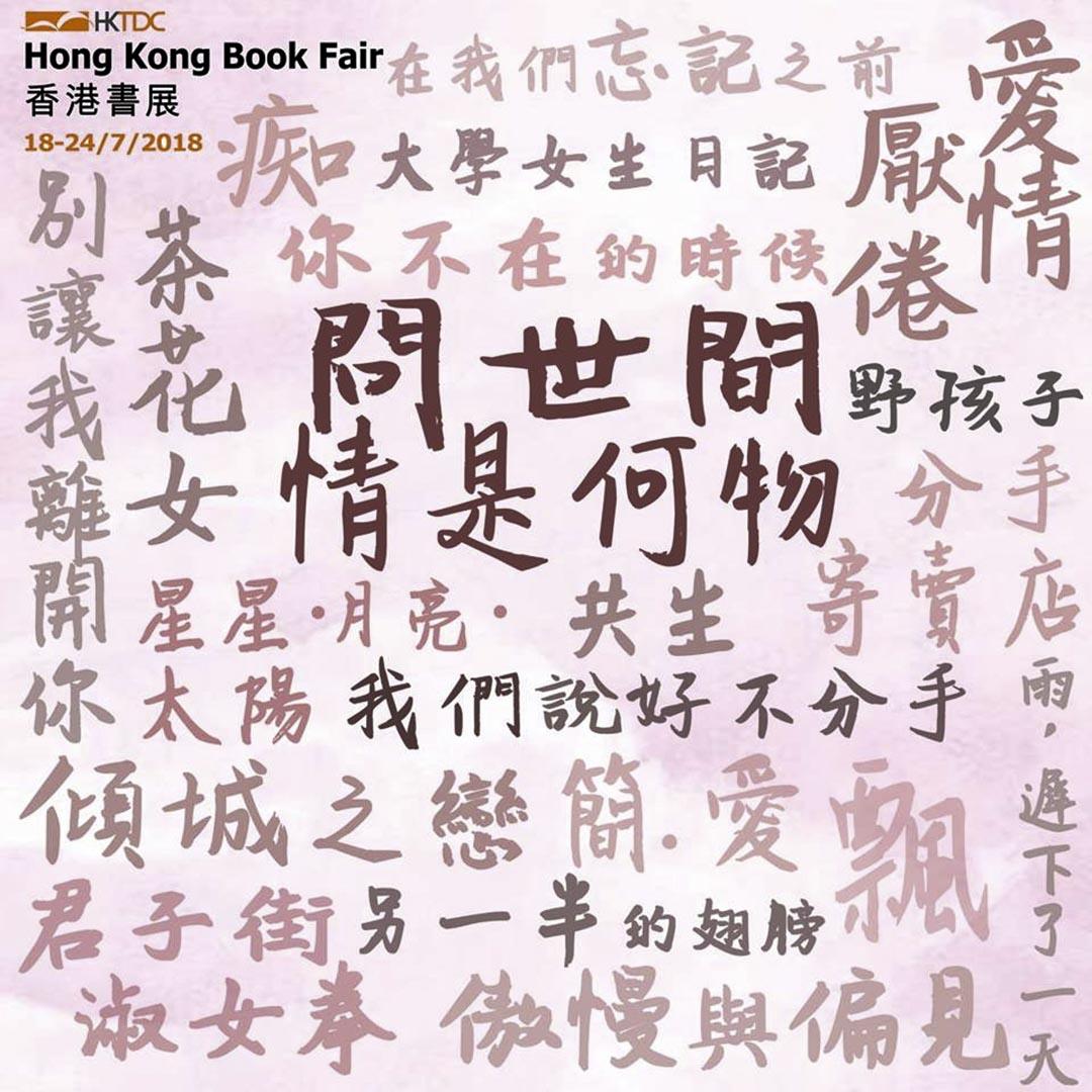 今年書展海報以「愛情文學」為主題,海報是粉紅底色配上瘀紅色的拙劣手寫字體,抄寫各個愛情小說書名,隱藏著一句「問世間情是何物」。
