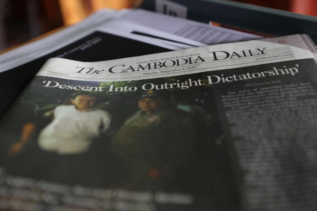 柬埔寨獨立英文報紙 The Cambodia Daily 遭到柬埔寨政府封殺,圖為報紙出版的最後一期。