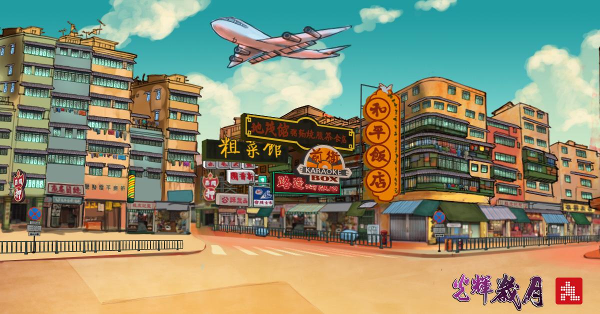 《光輝歲月》的場景遍及港九新界,遊戲其中一個主場景就是在九龍城。