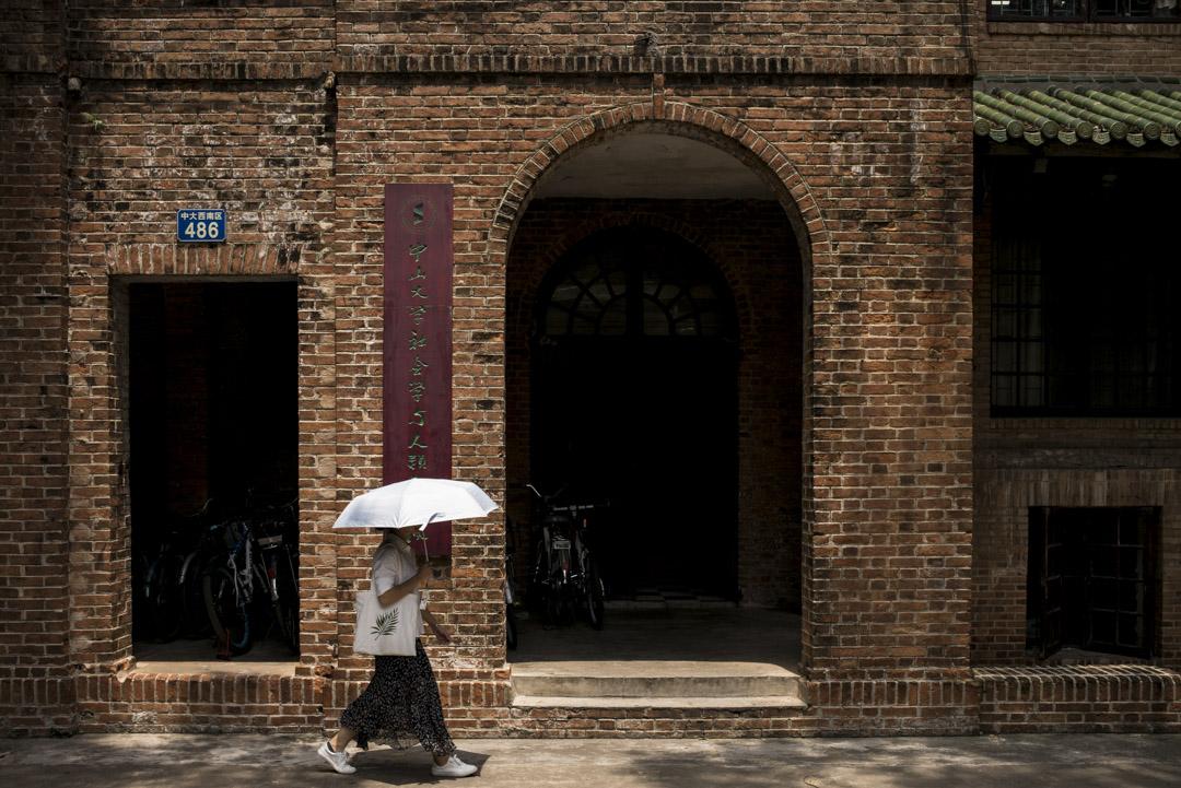 廣州中山大學社會學與人類學學院。