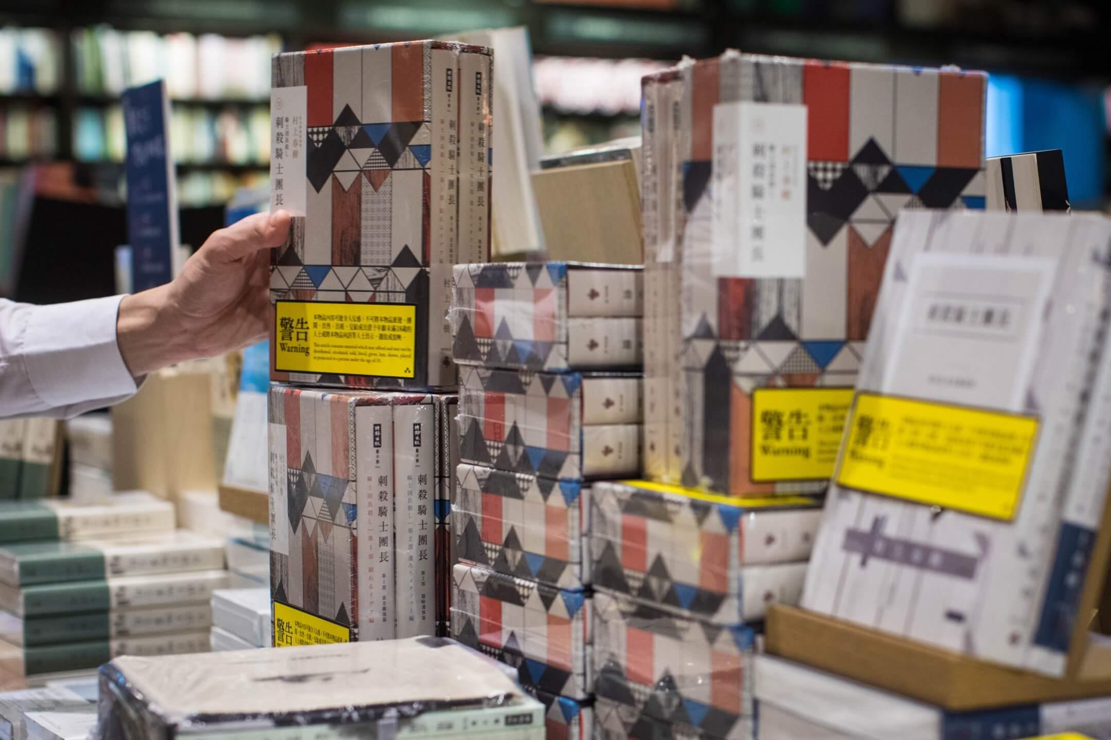 香港淫褻物品審裁處於7月26日公布,正式評定村上春樹《刺殺騎士團長》為第二類不雅物品,隨即在全港書市包膠袋並加警告字眼。 攝:Stanley Leung/端傳媒