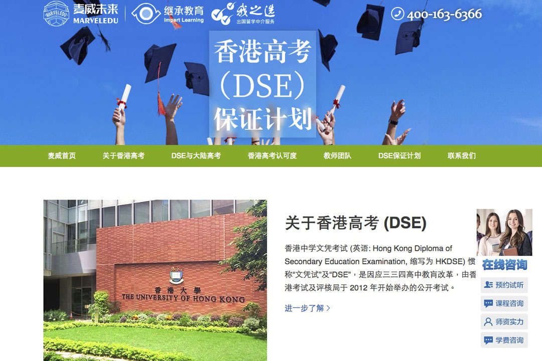「麥威未來教育平台」號稱是西南地區首家具有DSE培訓資格的機構。