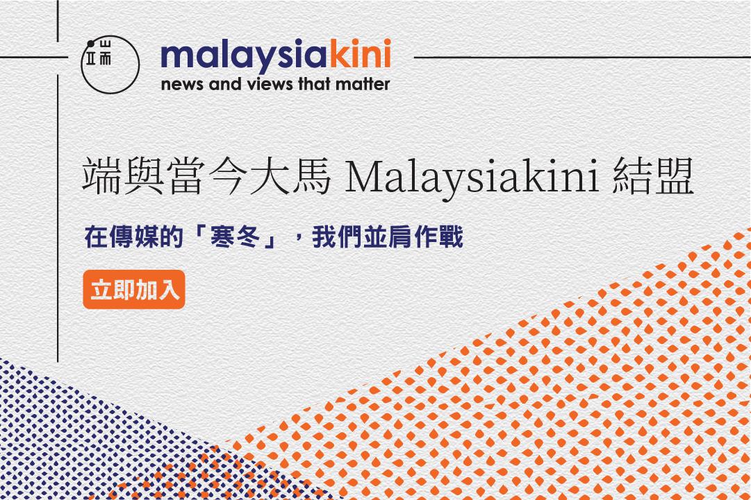 加入端會員,免費獲贈《當今大馬》(Malaysiakini)所有語種全部內容。 端傳媒設計部