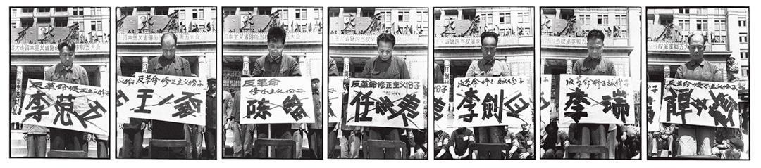 「群醜圖」展示多次出現的黑龍江省級主要領導人挨批鬥的匯合場景。