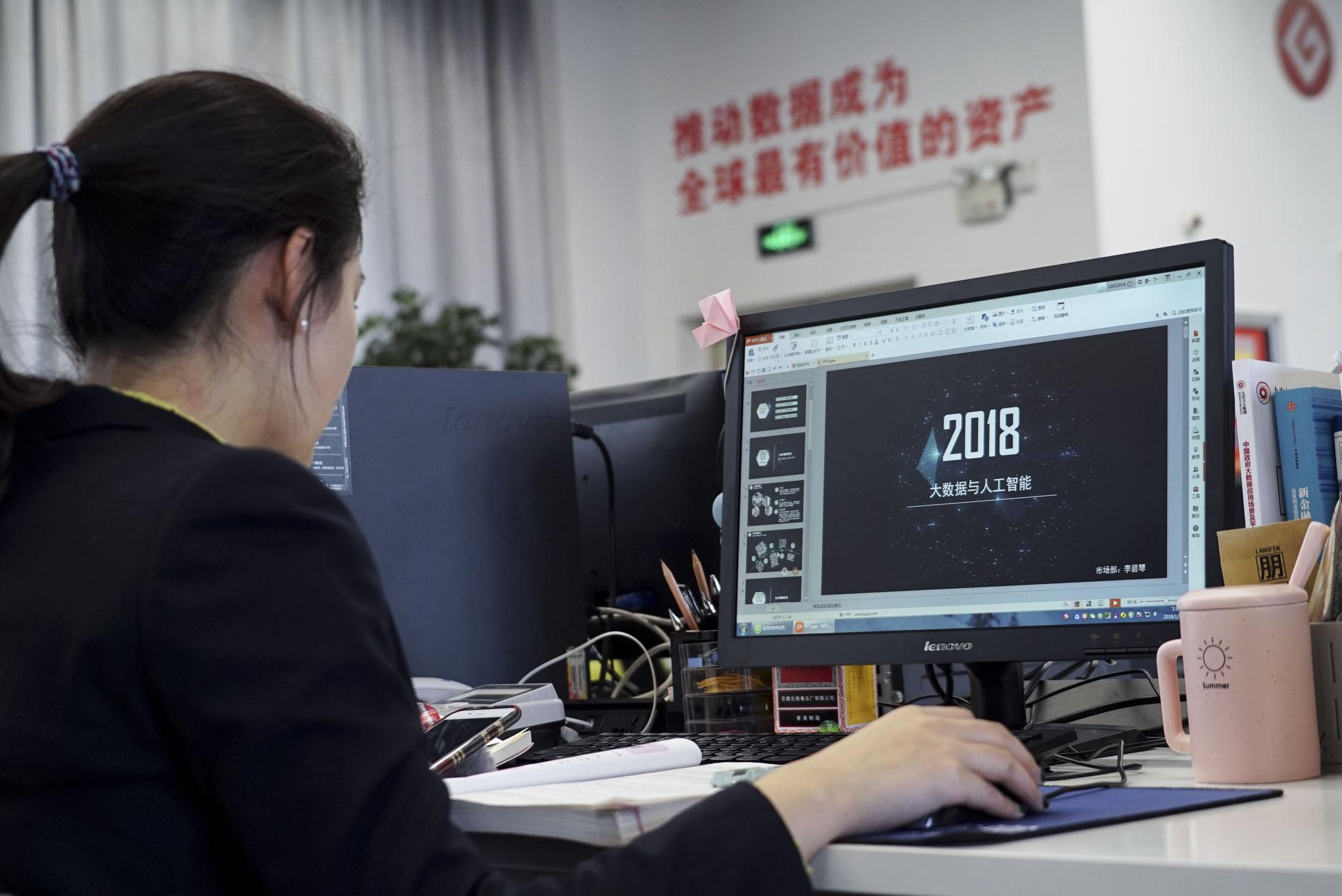 貴交所辦公室內,員工正在進行與大數據有關的工作。
