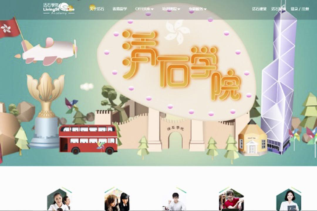 活石教育的網站上,介紹其為專注於香港地區升學就業定居等服務及培訓機構。