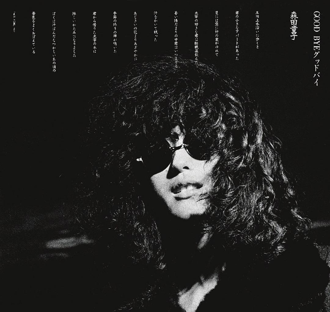 森田童子的出道專輯《Goodbye》,封面攝影師是高梨豐。封面上方的一排小字是《まぶしい夏》一曲的歌詞。