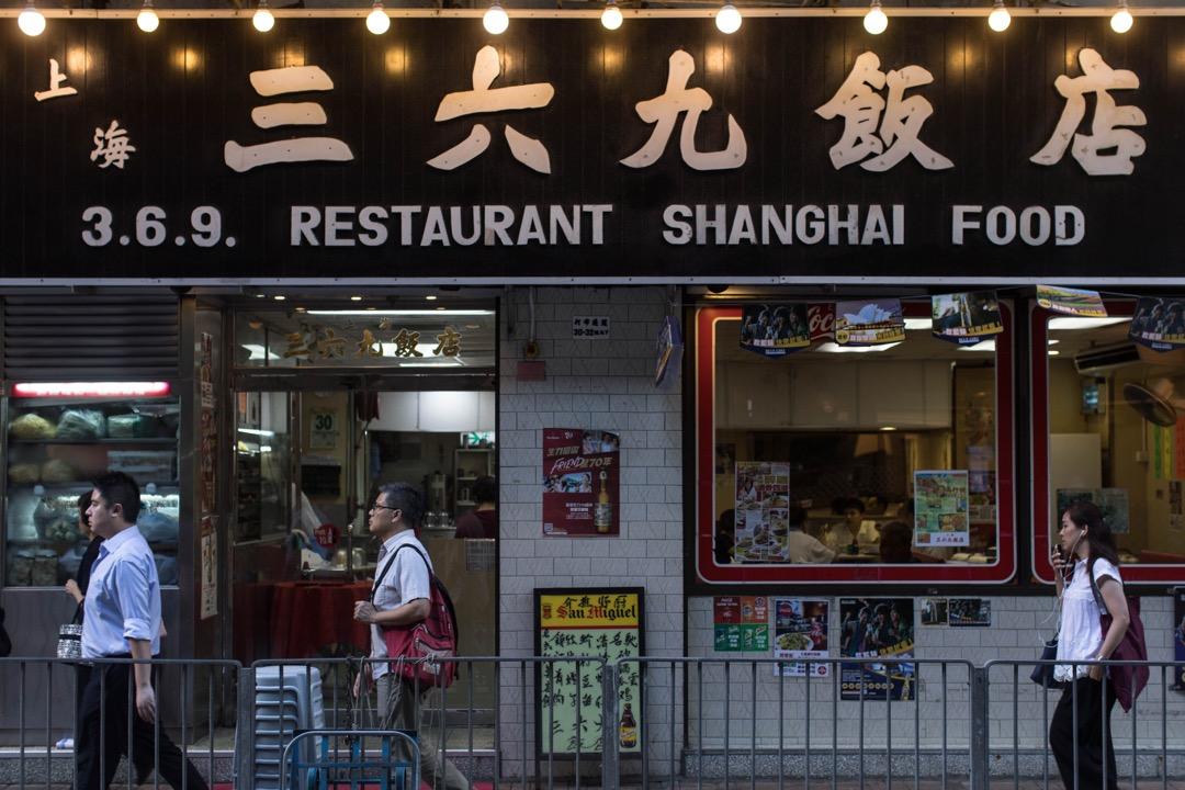 三六九的鼎盛時期要數80年代了。三六九一口氣接連又多開了3間分店,灣仔就有三家,觀塘一家。彼時大家都沒有註冊商標的意識,全港遍布的大大小小的上海菜館,都用三六九或者是一品香來指代是上海菜。