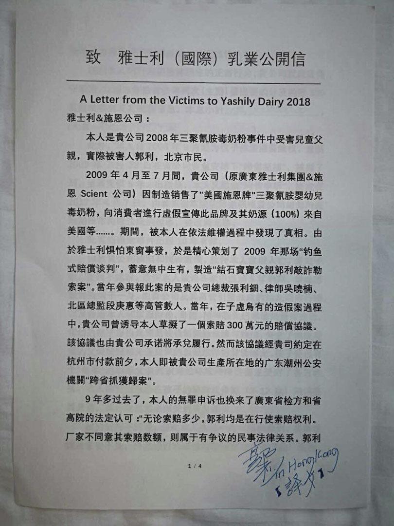2018年7月26日,毒奶粉事件十週年之際,郭利向給雅士利發出公開信。