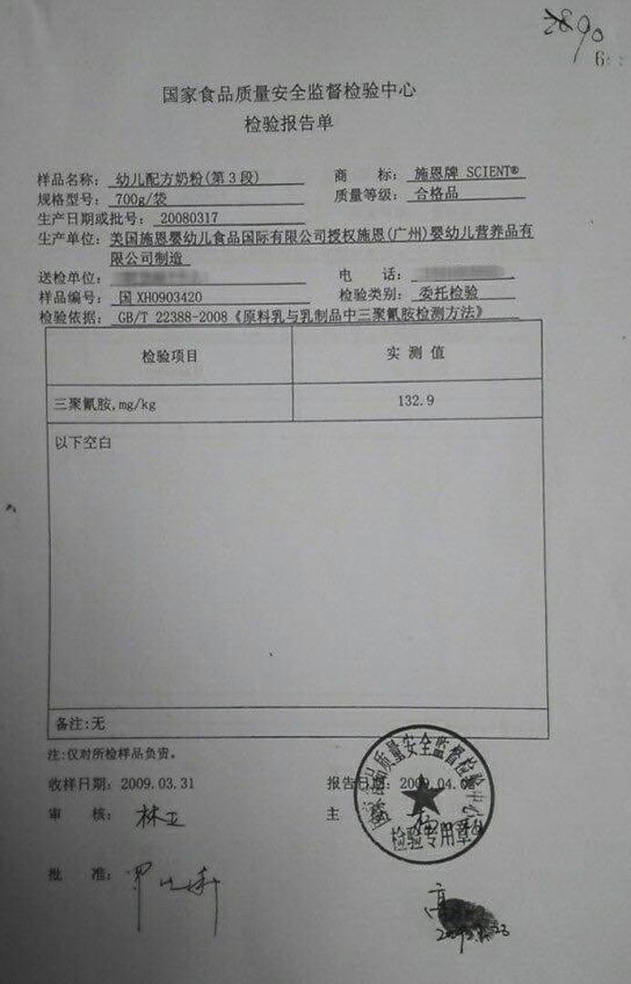2009年,郭利兩次將不同批次的施恩奶粉送到國家食品質量安全監督檢驗中心進行檢驗,並獲得兩分檢驗報告。