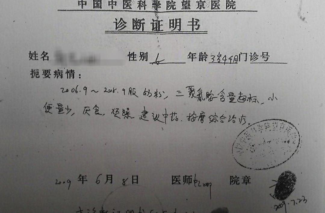 郭利女兒於2009年6月的診斷證明書。