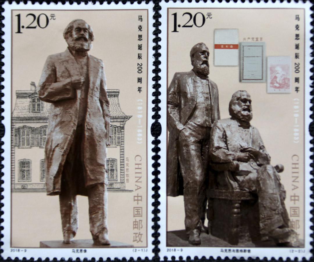 2018年5月5日,中國郵政發行《馬克思誕辰200週年》紀念郵票。