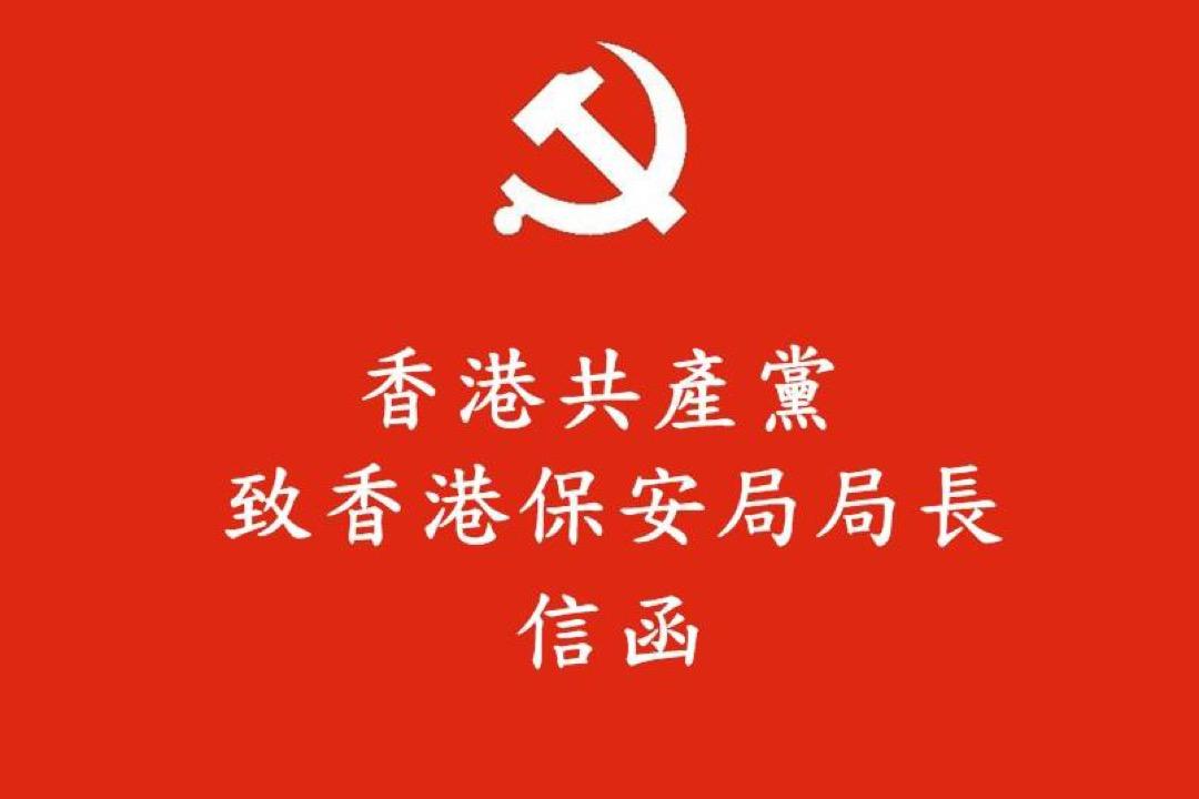 2018年9月24日,香港共產黨去信香港特區政府保安局局長,通告黨的籌組成立,並表示於派員參選11月九龍西補選及明年區議會選舉。 圖:香港共產黨 Facebook Page