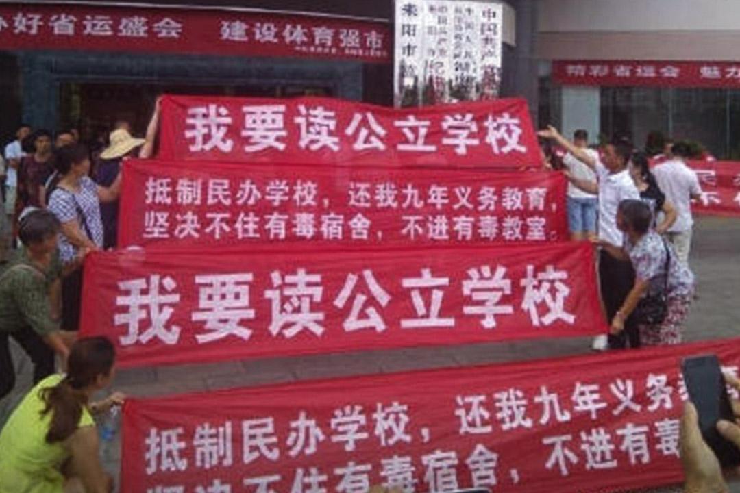 耒陽家長的口號將「義務教育」和「民辦學校」對立起來,似乎民辦學校的存在和擴張在侵蝕義務教育。 圖為耒陽家長,因不滿公立學校學生被分流到私立學校而抗議。