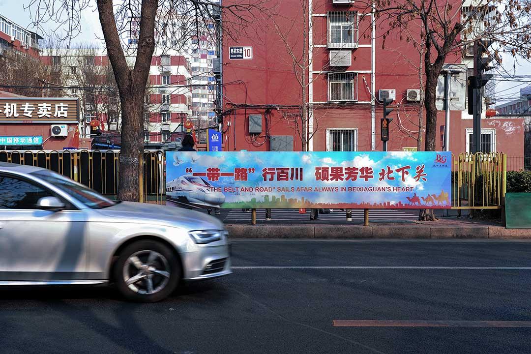 """中國官方對「一帶一路」潛在的地緣政治影響總是諱莫如深,刻意迴避,其實大可不必。圖為2018年3月10日,北京海澱區""""一帶一路""""的宣傳品。"""