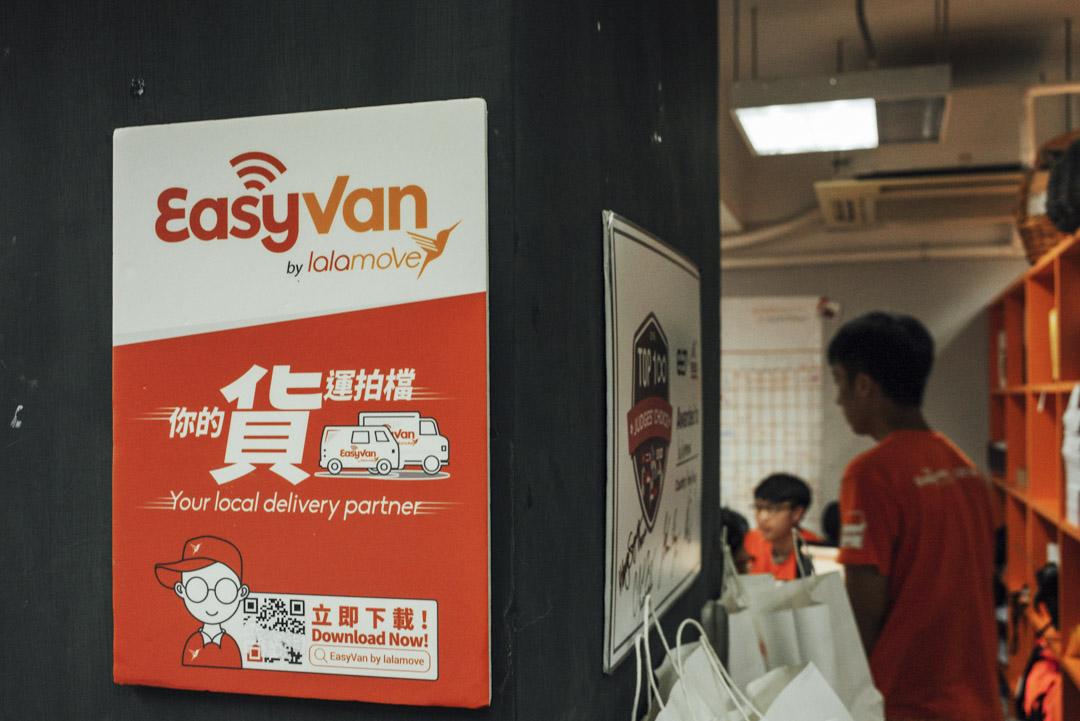 由香港團隊創建的貨運物流平台「啦啦快送」(Lalamove)。