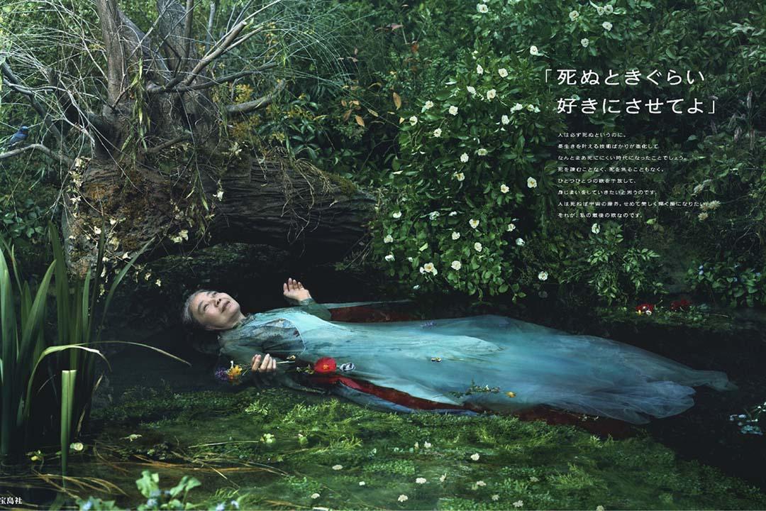 兩年前在寶島社那個模仿莎劇人物奧菲莉亞溺水畫面的絕美廣告中,樹木希林說「人至少要以自己喜歡的方式死去。」