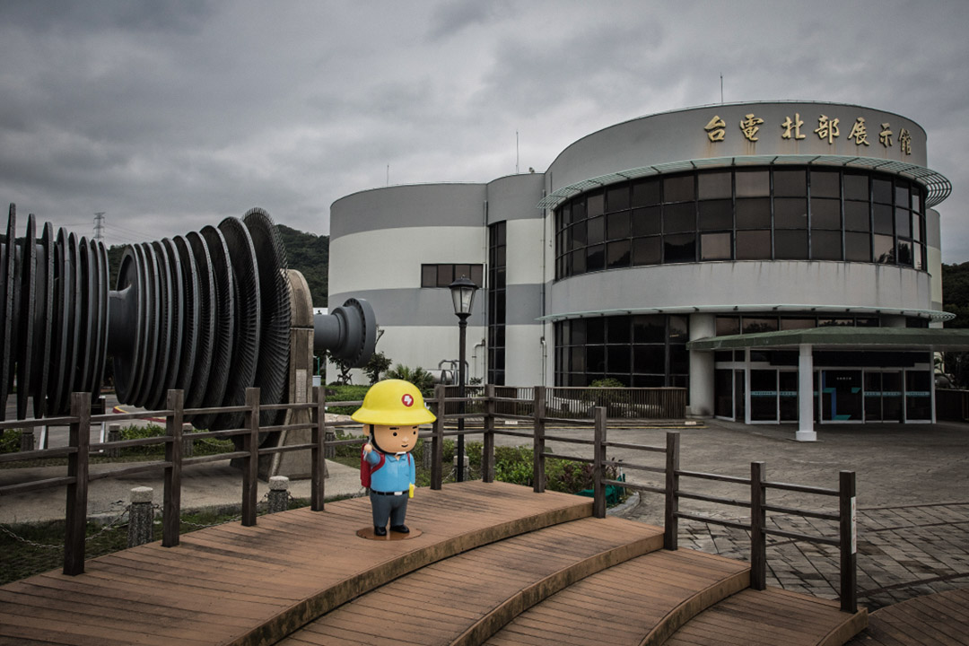 台電北部展示館位於新北市萬里區的核二廠,為消弭大眾對核電的疑慮而建。