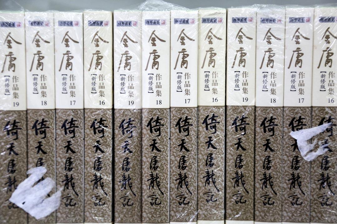2018年10月31日,北京王府井書店的金庸武俠小說專櫃。