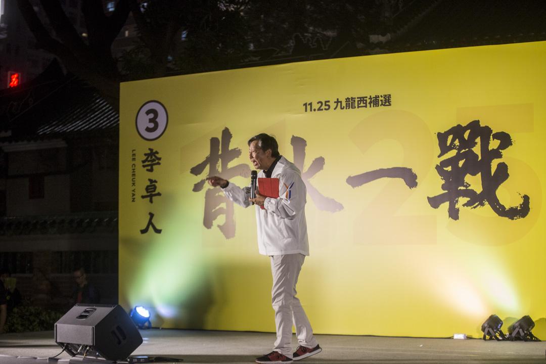 2018年11月16日,李卓人在油麻地榕樹頭公園舉行造勢大會。