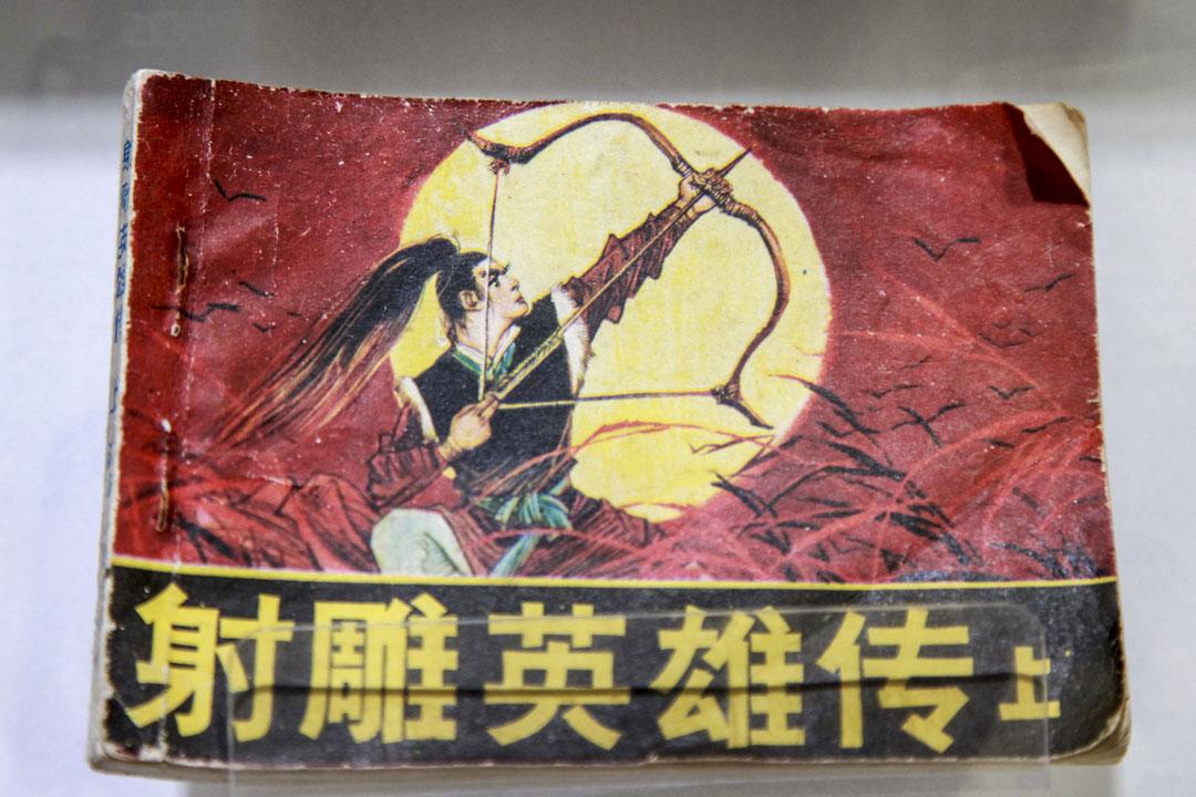 2018年10月31日,南京改革開放四十周年發展圖片展上,展出金庸武俠小說《射雕英雄傳》。