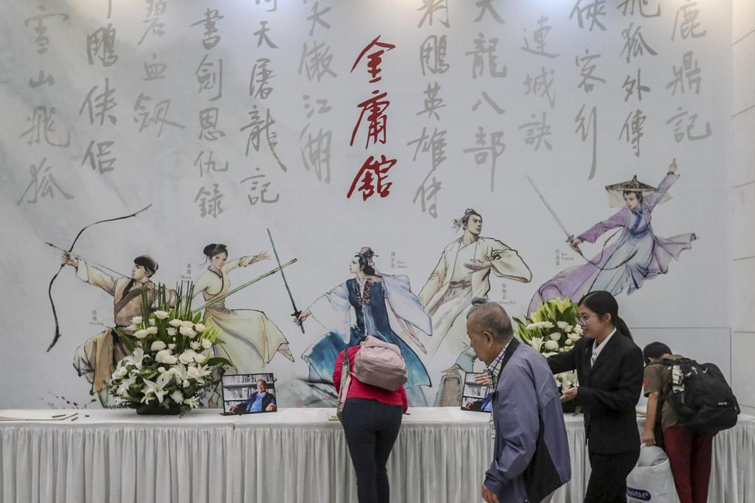 2018年11月12日,沙田香港文化博物館「金庸館」設置弔唁冊,讓公眾作最後致意。