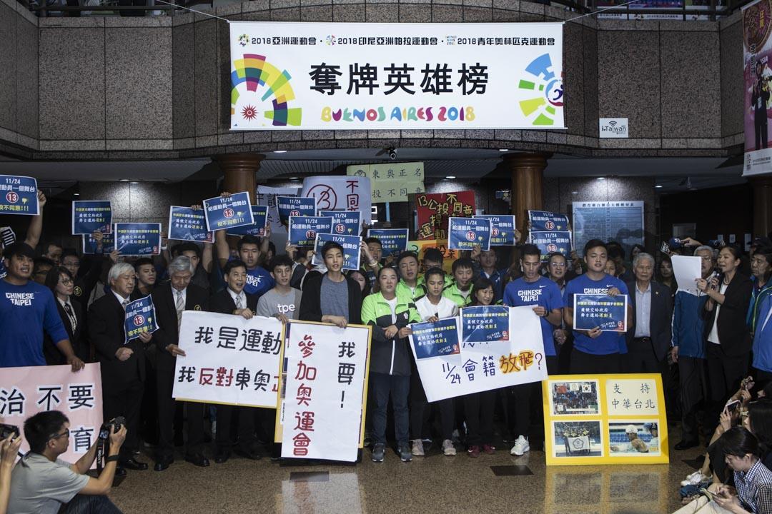2018年11月21日,奧運人協會號召運動員代表召開反對東奧正名公投案記者會。