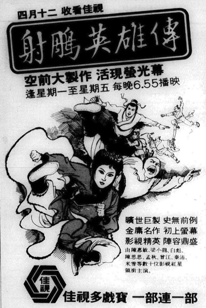 佳視《射鵰英雄傳》宣傳海報。