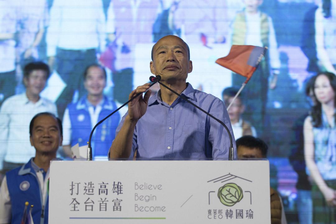 高雄市國民黨候選人韓國瑜,晚上宣布當選高雄市長,終結民進黨在高雄20年的執政。