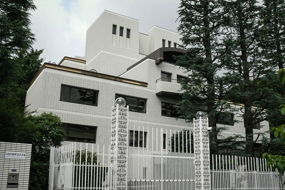 台北駐日經濟文化代表處。