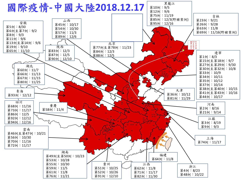 台灣當局農業委員會,下屬動植物防疫檢疫局,繪製的中國大陸疫情圖