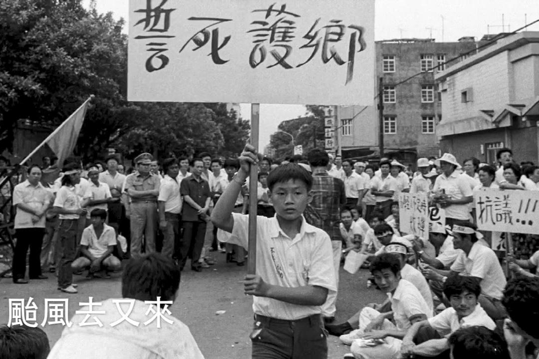 台灣樂團「生祥樂隊」的歌曲「拜請保生大帝」影片截圖。