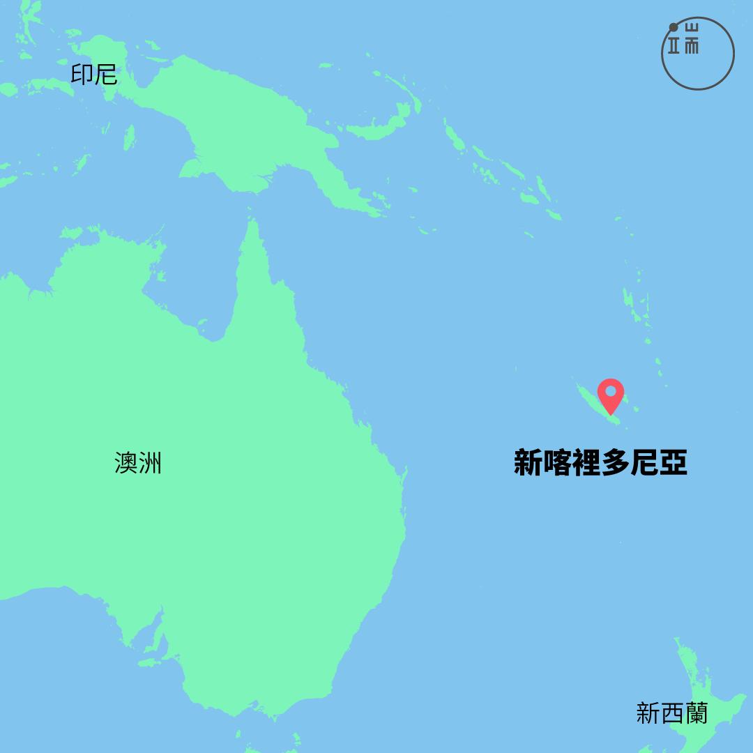 新喀里多尼亞(T)